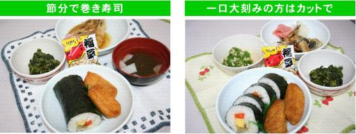 syokuji1
