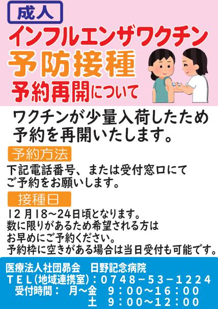 【成人】インフルエンザワクチン予防接種予約再開について