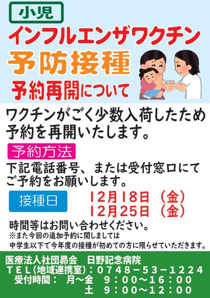 【小児】インフルエンザワクチン予防接種予約再開について